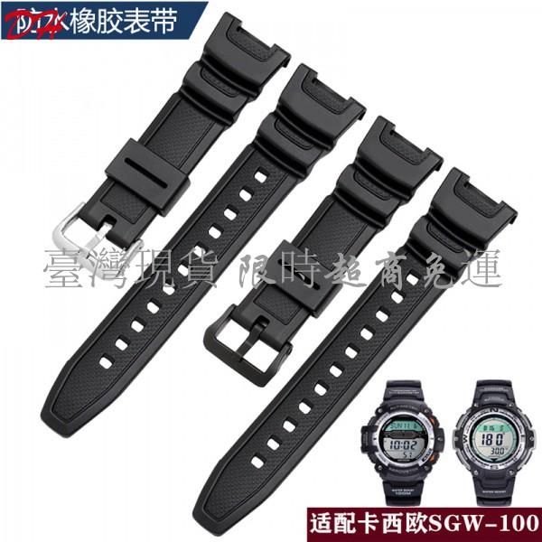 【現貨 免運】新款 熱賣 代用卡西歐CASIO樹脂橡膠錶帶SGW-100 3157系列男錶黑色防水腕帶