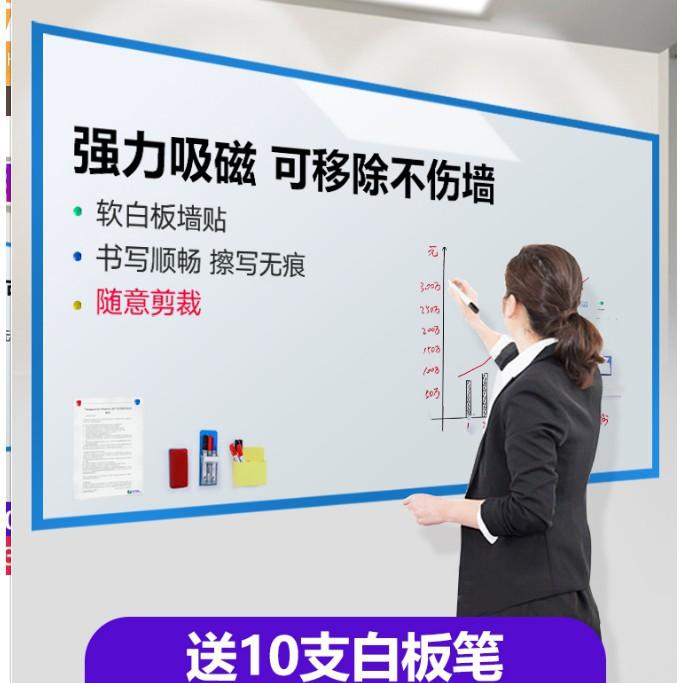【貨價優#白板牆貼黑板磁性軟白板磁鐵可移除寫字板貼紙投影可擦寫家用掛式教學會議培訓辦公兒童畫板小牆面