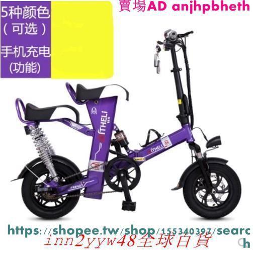 現貨丶折疊電動自行車鋰電池助力車迷妳成人電瓶車男女雙人士小型電動車