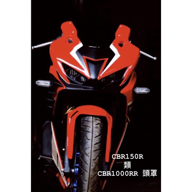 【XYMOTO】HONDA CBR150R 類 CBR1000RR頭罩 ( 先付款 )