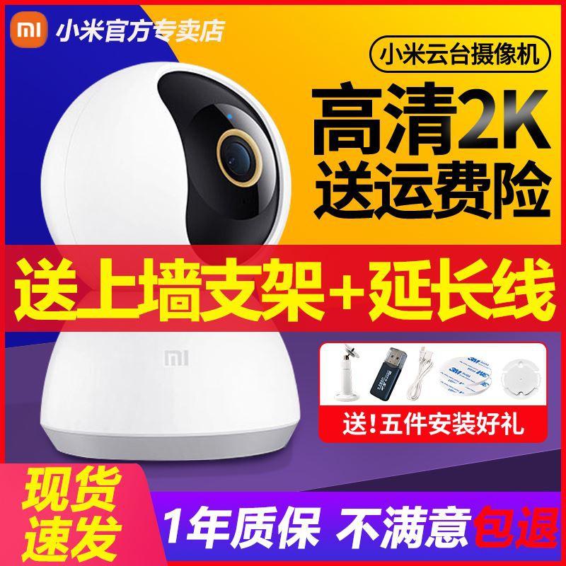 多臺監控高清夜視米家攝像機wifi監視器數位視訊錄影機小米監視器攝像機2k米家智慧家庭監控家用1080P雲台版360度機