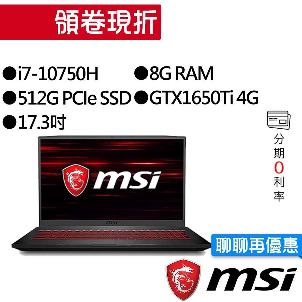 MSI 微星 GF75 10SCSR-438TW i7/GTX1650Ti 獨顯 15吋 輕薄 電競筆電