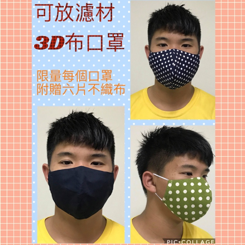 可放濾材3D立體布口罩(純手工,限量每個口罩附贈六片不織布)