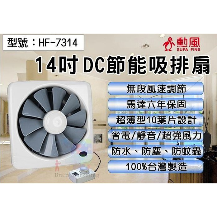缺貨【勳風14吋DC吸排扇】 DC節能吸排扇 排風扇 抽風扇 DC排風扇 HF-7314