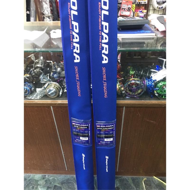 《屏東海豐》年度出清價 Major Craft SP SOLPARA系列 SPX-1002H 9尺 10尺 直柄 岸拋竿
