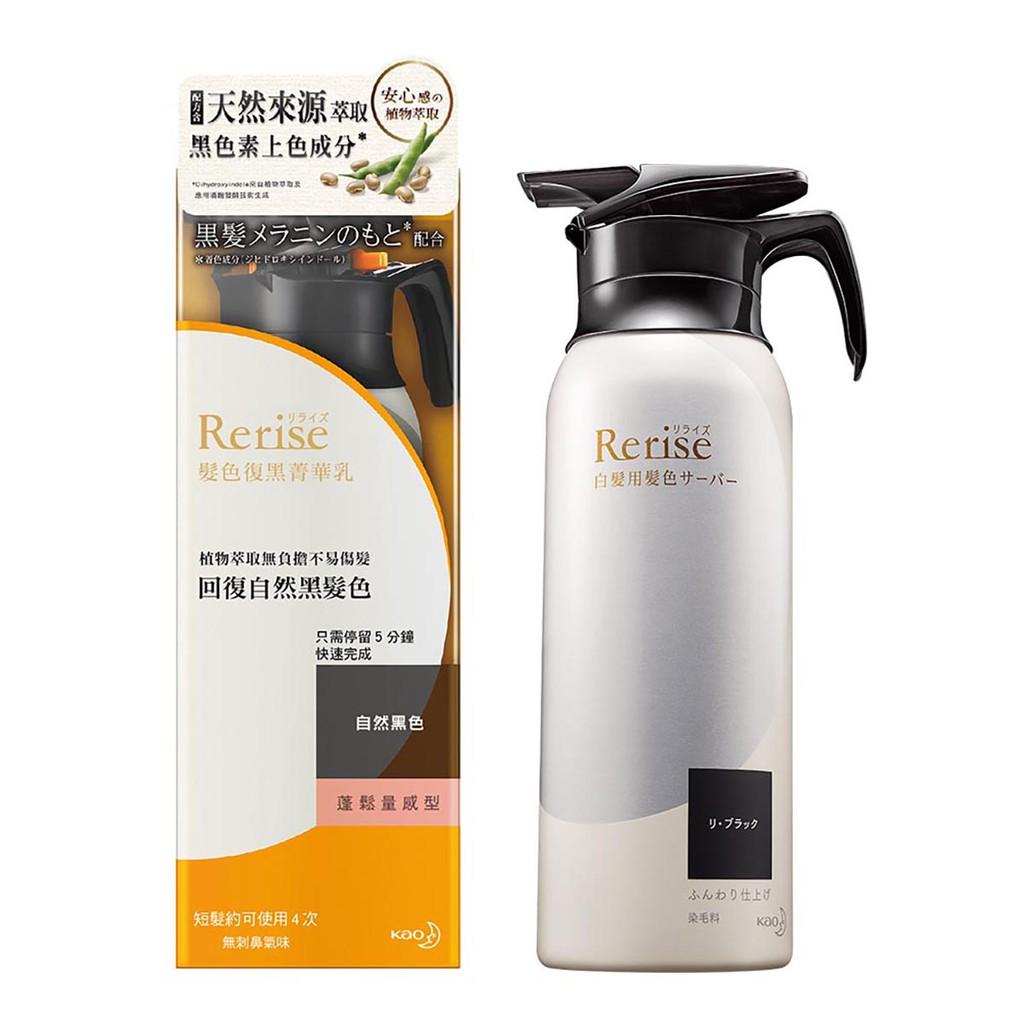 Rerise髮色復黑菁華乳蓬鬆量感型自然黑155g 【康是美】
