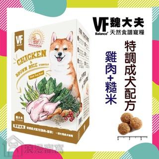 美國VF魏大夫.特調成犬配方(雞肉+糙米) 7kg /  15kg 新北市