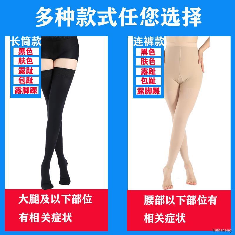 熱賣☋靜脈曲張褲襪治療型器彈力襪女男瘦腿醫療薄二級壓力襪防血栓1