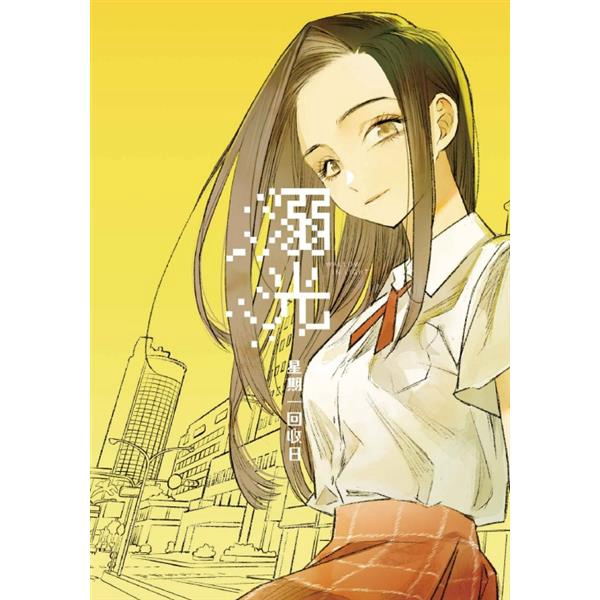 九命人-溺光(全)(首刷附錄版)[95折]11100886497