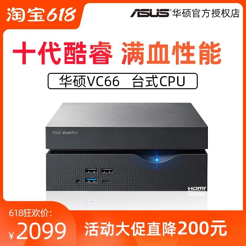 華碩VC66十代迷你主機i3 i5 i7微型臺式電腦NUC工控准系統miniPC
