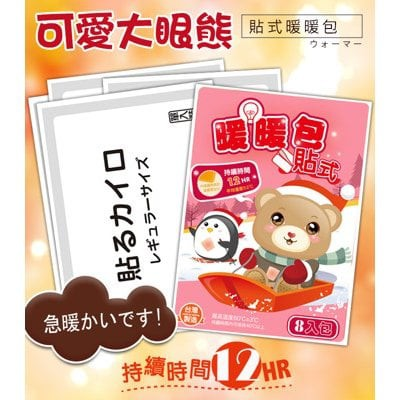 (台灣製造)大眼熊長效12H貼式暖暖包-8片裝
