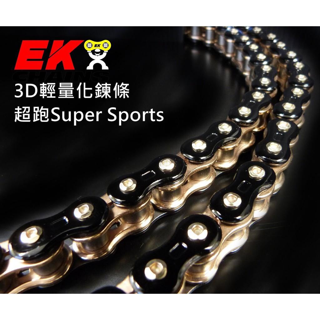 EK鍊條~EK525Z/3D(X-Ring,120L)日本原裝進口機車EK鍊條/高性能/壽命長~非RK鍊條