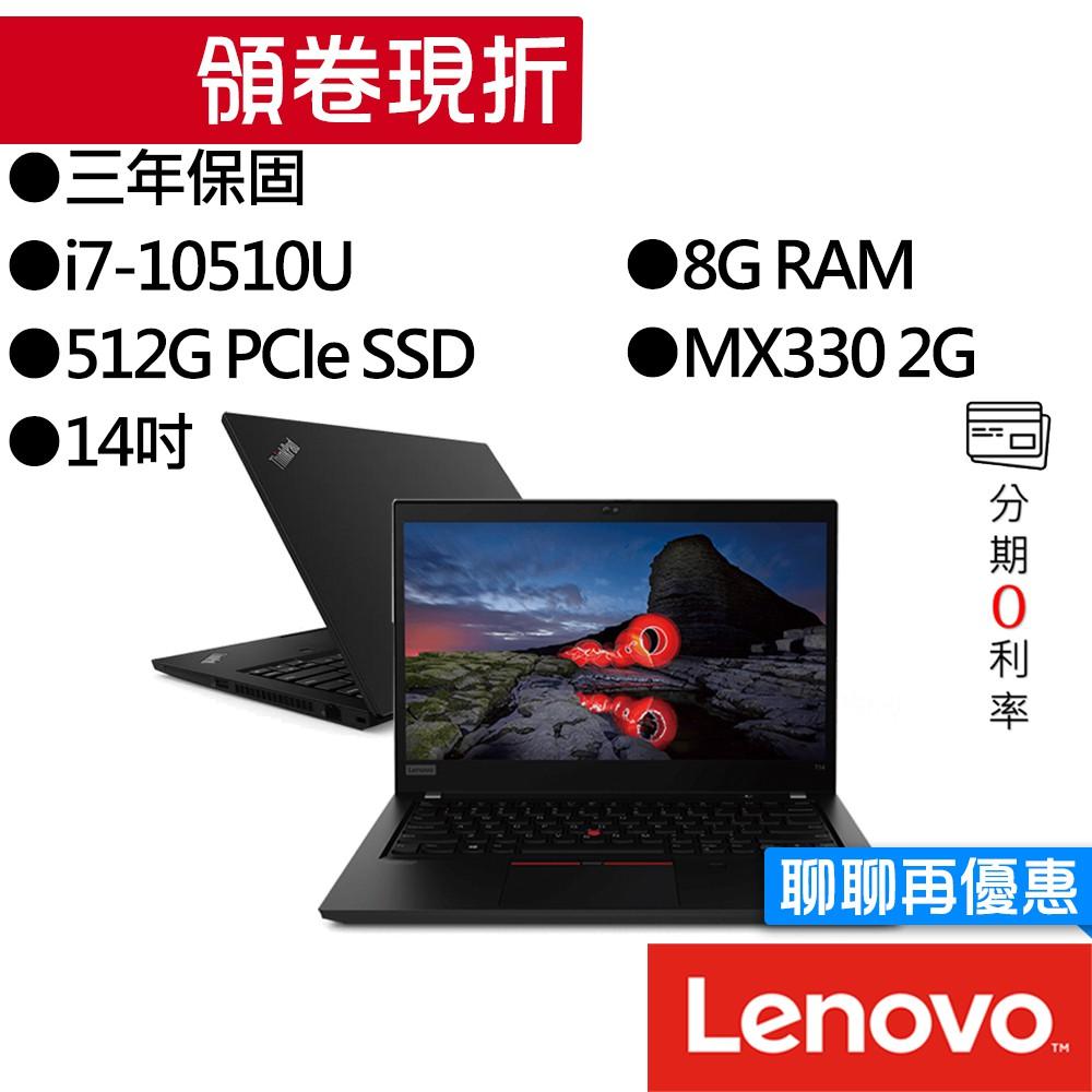 Lenovo聯想 ThinkPad T14 20S0S0JX00 i7/MX330 14吋 商務筆電