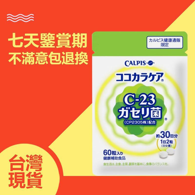 台灣現貨🔥乳酸菌 Calpis 🇯🇵 日本乳酸菌 C-23-新版乳酸菌 可爾必思 益生菌