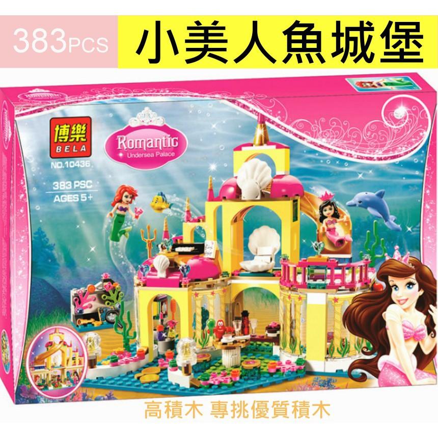 高積木 博樂10436 美人魚公主城堡 愛麗兒公主的海底宮殿 女孩迪士尼兼容樂高41063LEGO41063