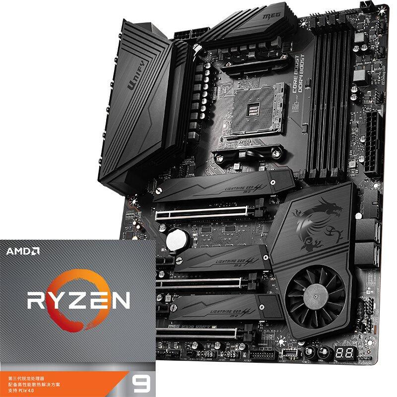 💕正品💡微星MEG X570 UNIFY 主機板+AMD 銳龍 9 3900X處理器 r9 主機板CPU套裝 RBLb