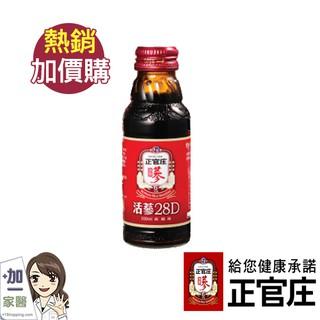 (加價購優惠)【正官庄】活蔘28D 1瓶(100ml/ 瓶) 韓國 高麗蔘萃取 伴手禮 新北市