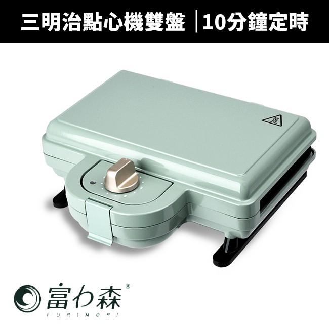 【FURIMORI 富力森】熱壓三明治點心機雙盤(FU-S502)