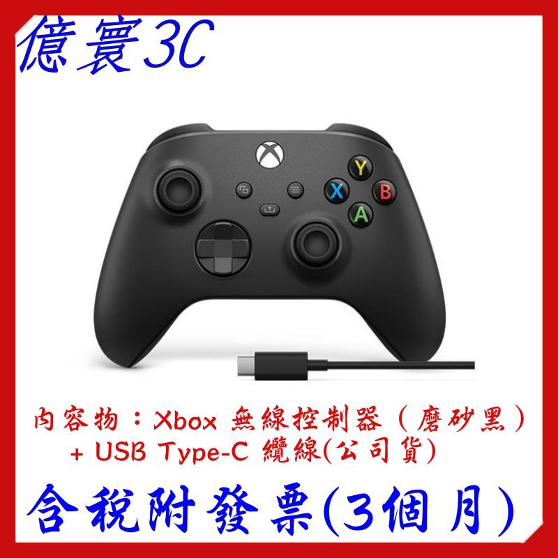 微軟 Xbox 無線控制器(磨砂黑)+ USB-C 纜線 [公司貨][宅配--原廠倉庫直接宅配隔日到]