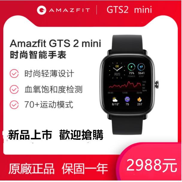 【新品上市】Amazfit GTS 2 mini智能手表華米科技出品多功能運動血氧監測心率戶外防水手環