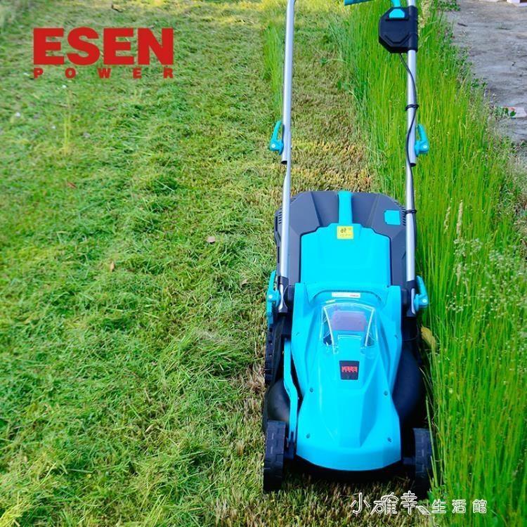 《新現貨88折免運》割草機ESEN充電式手推電動割草機電動家用除草機鋰電草坪割草機剪草機