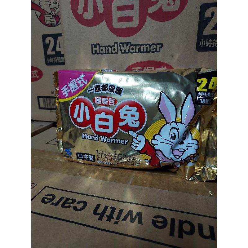 🦋現貨🍃🌸💗🐇🐇小白兔24小時握式暖暖包💥💥,買給家中老年人,跟您的最💖愛吧~