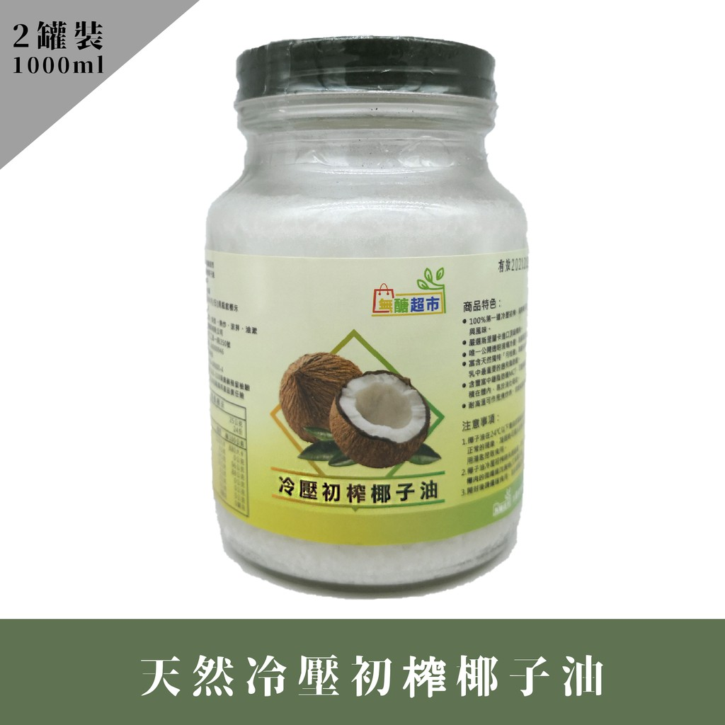 【勁賞 無醣超市】冷壓初榨 椰子油(2瓶裝) - 1000ml