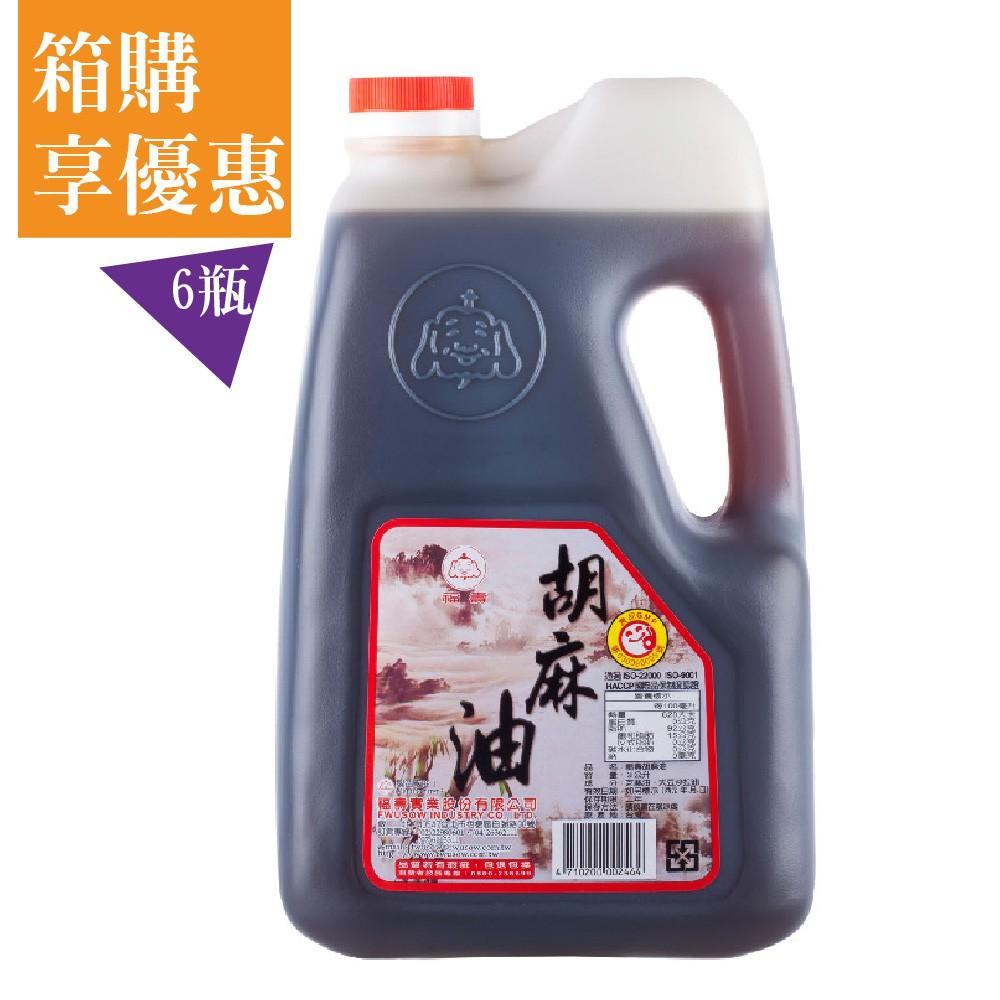 福壽胡麻油3L(6入)-箱購