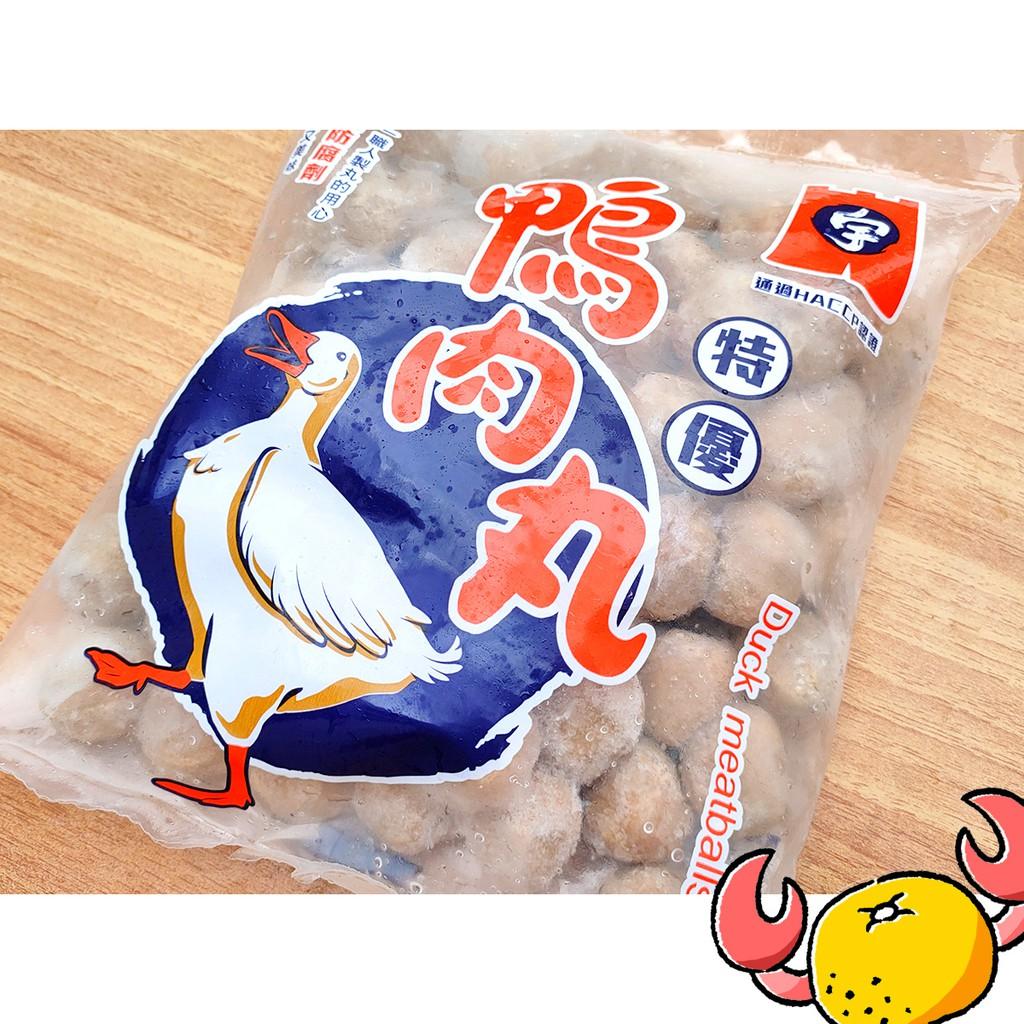 【海鮮柑仔店】鴨肉貢丸/600g/鴨肉/豬肉/貢丸/生鮮/冷凍食品/屏東批發、零售