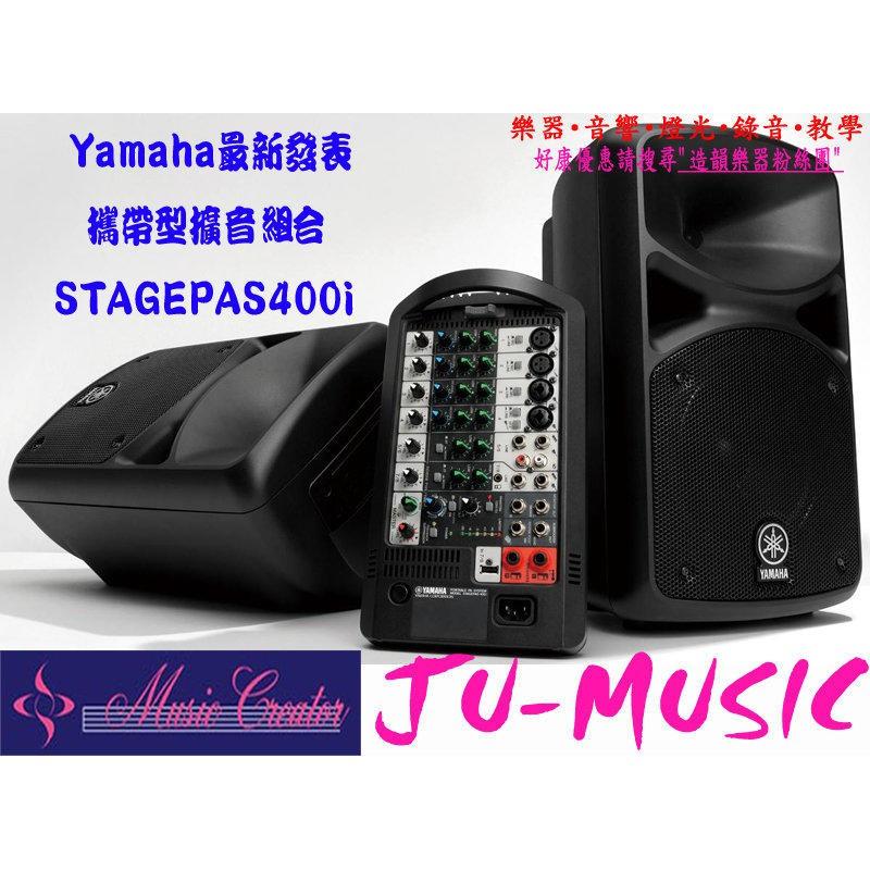 造韻樂器音響-JU-MUSIC-YAMAHA STAGEPAS 400i BT街頭藝人 PA音響 廣播