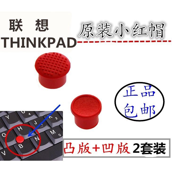 【低價出售】聯想THINKPAD X201S X220 X230 E50 T410 T420I小紅點小紅帽套裝