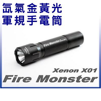 【附發票 實體店面】 Fire Monster X01 12W 氙氣爆亮 金黃光 手電筒 最新款 體積再縮減 亮度再提升