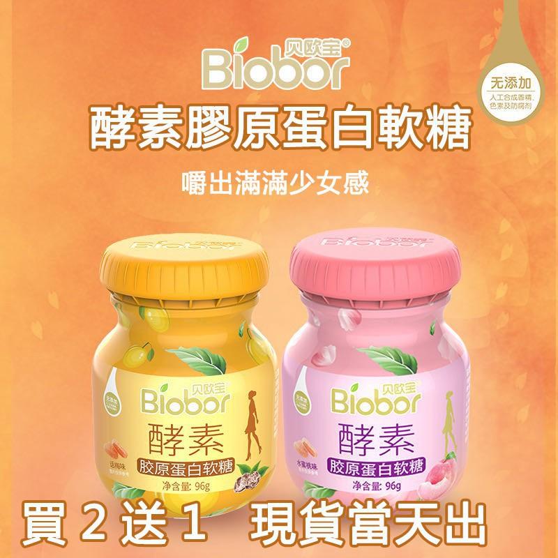 臺灣現貨買2送1biobor酵素軟糖 無添加健康酵素 水蜜桃味 話梅味 酵素糖果膠原蛋白軟糖