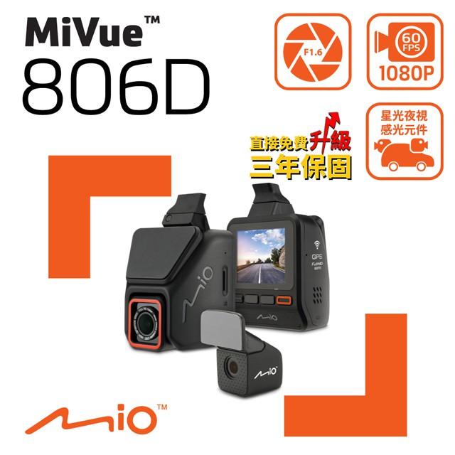 MIO 806D【送32G】STARVIS星光感光/GPS測速/行車記錄器
