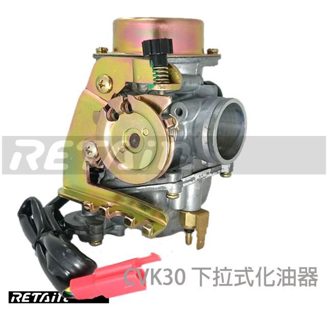 京濱 光陽 三陽 CVK30 化油器 下拉 改裝 自動阻風門 TPS RS MANY CUXI G5 GTR 舊勁戰參考