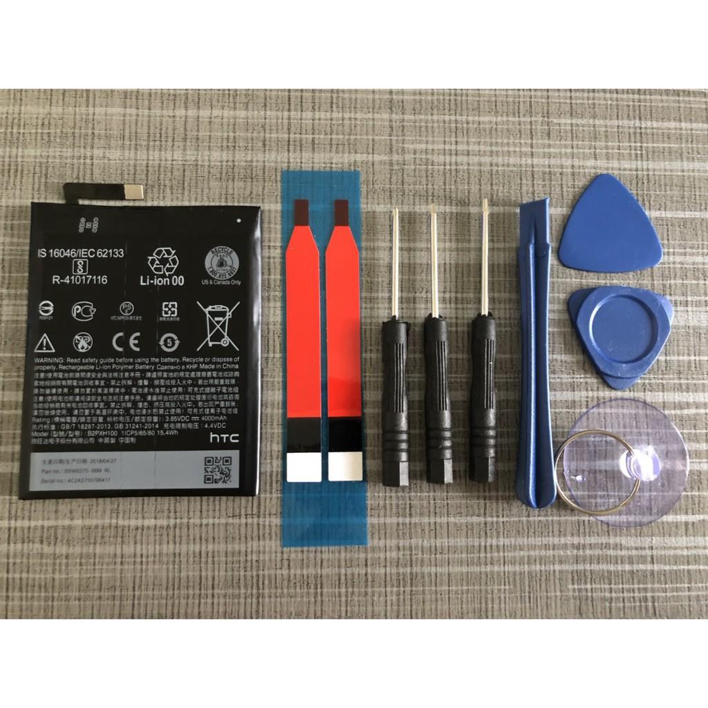 HTC One X10 原廠電池 HTC X10 全新電池 B2PXH100 專用電池 附拆機工具 送電池膠