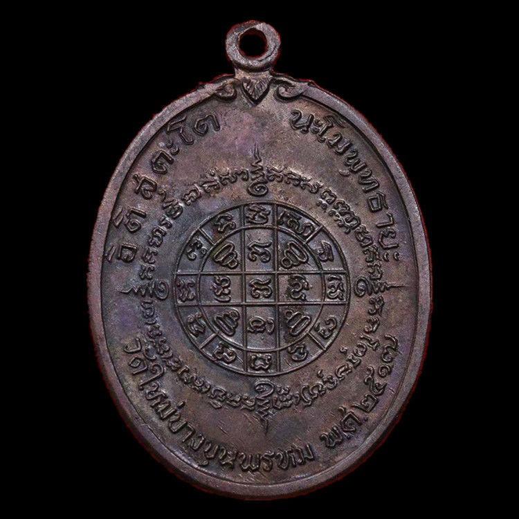 歡歡購物泰國佛牌真品瓦曼坤碰 佛歷2517年 大法會版崇迪王 阿贊多自身牌全場免運