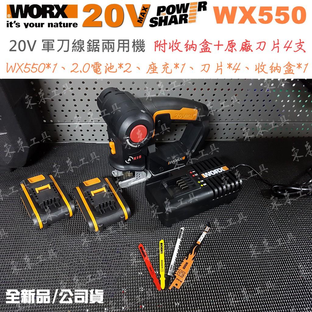 公司貨 威克士 WX550 雙電池 軍刀機 線鋸機 二用機 變型金鋼 WX550.9 空機 WORX