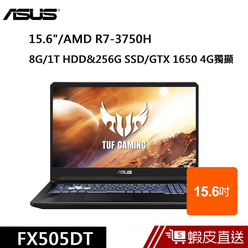 ASUS FX505DT-0021B3750H 15.6吋 筆電 戰斧黑 (AMD R7-3750H/8G)  蝦皮直送