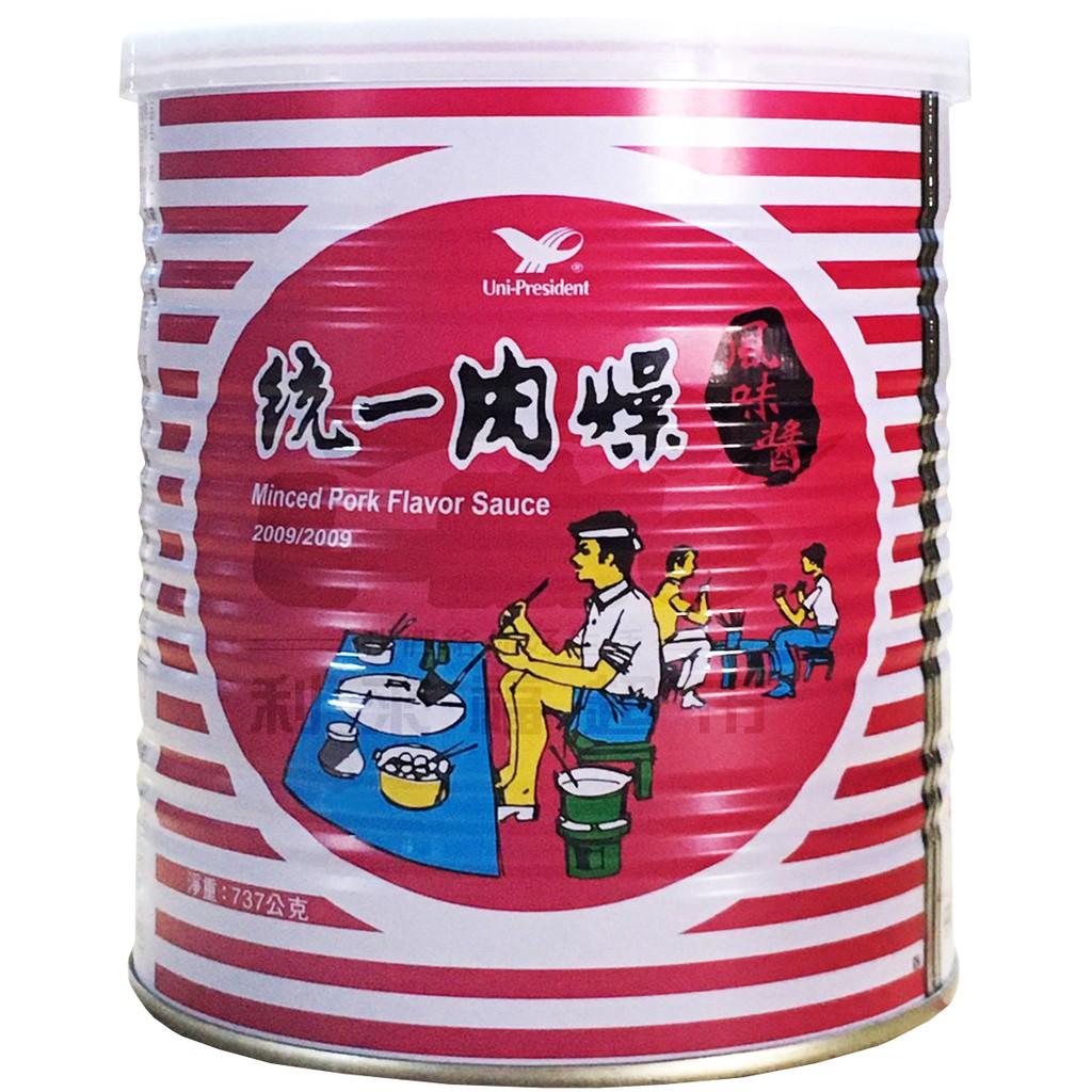 【利來福】統一.肉燥風味醬 737g/罐