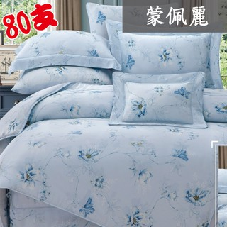 80支尊榮級天絲TENCEL 兩用被床包組/ 床罩組(蒙佩麗)100%萊塞爾纖維 #雙人 加大 特大💎 [戀兒寢具] 新北市