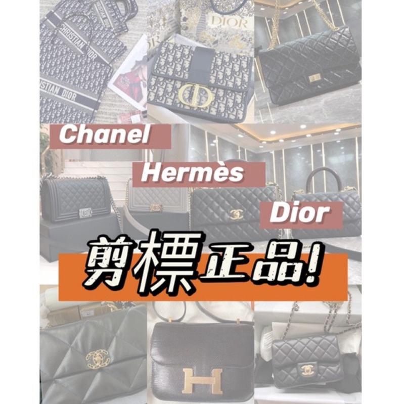 專櫃剪標正品 香奈兒 迪奧 愛馬仕 Chanel Hermès Dior 金球馬鞍包柏金包leboy tote