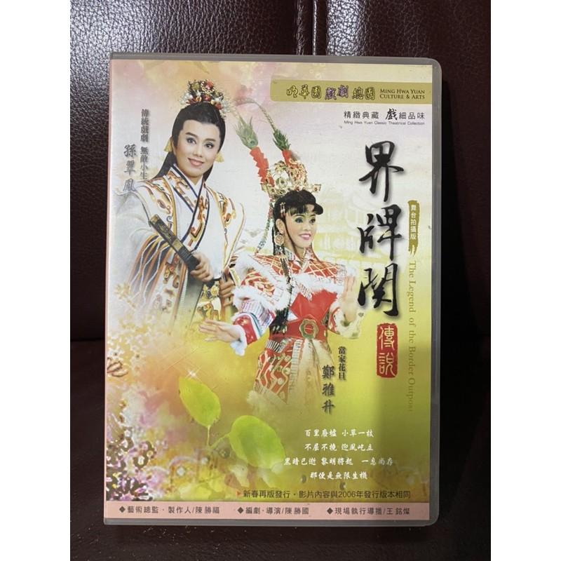 明華園孫翠鳳-界牌關傳說DVD八成新讀取正常請安心下標