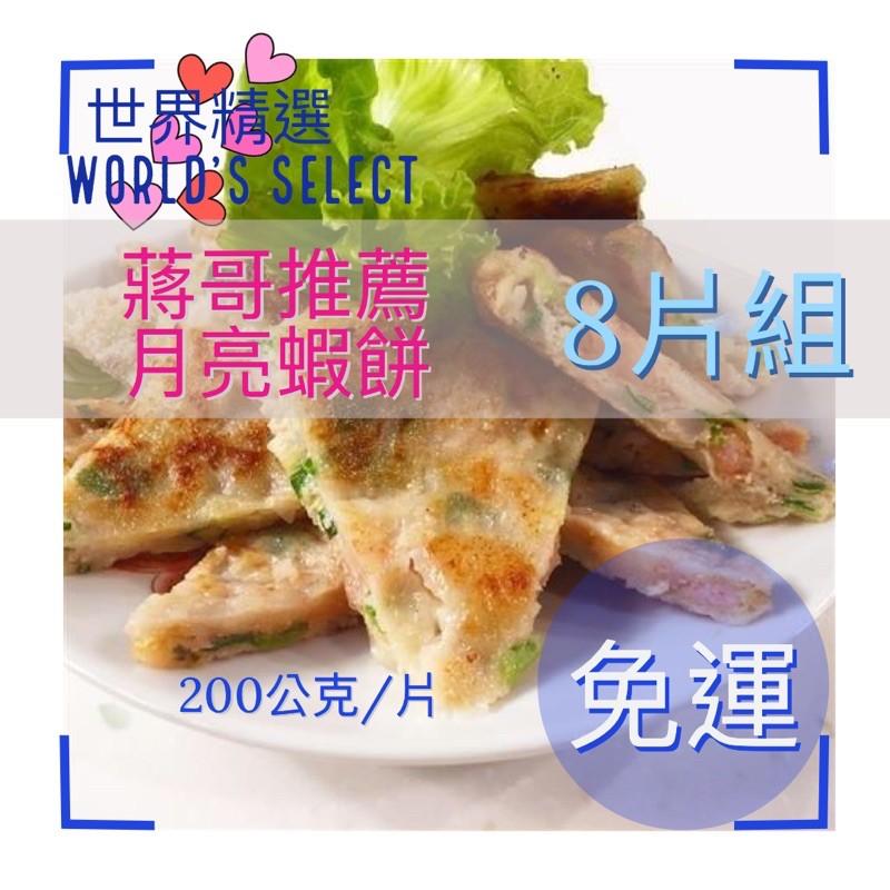 【世界精選】✨熱銷美食✨蔣哥推薦香酥好料理泰式月亮蝦餅(免運)