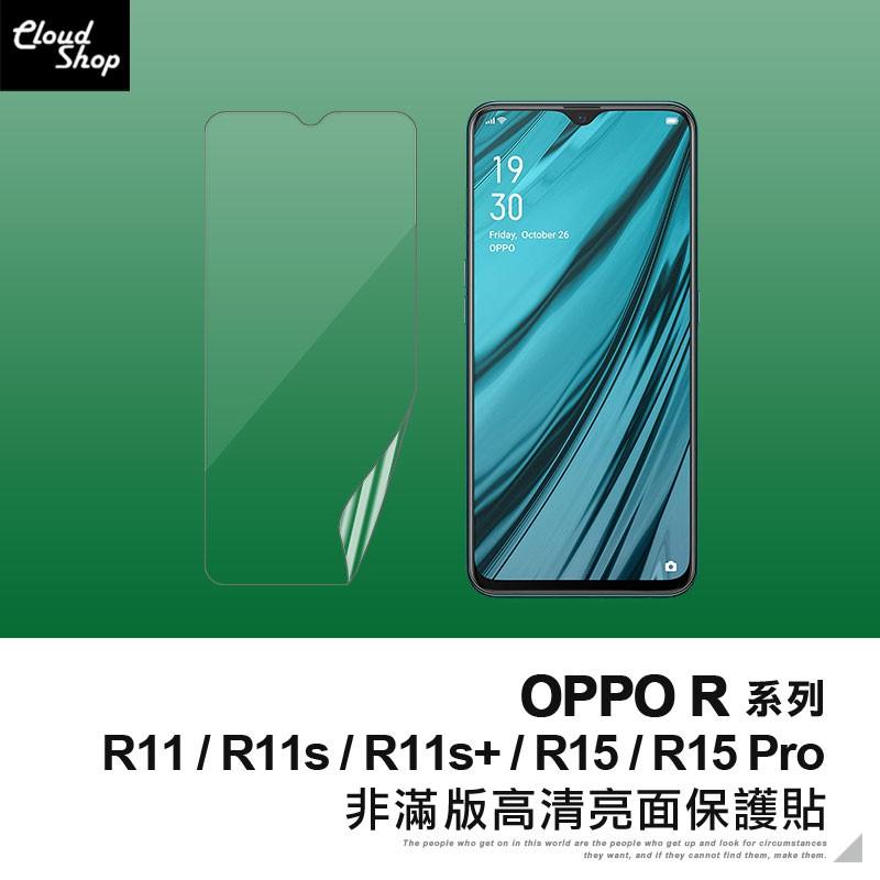 OPPO R系列 非滿版高清亮面保護貼 適用R11 R11s Plus R15 Pro 保護膜