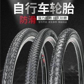 0721加厚自行車輪胎26/ 24/ 22/ 20寸x1.50/ 1.75/ 1.95/ 2.125山地車外胎帶