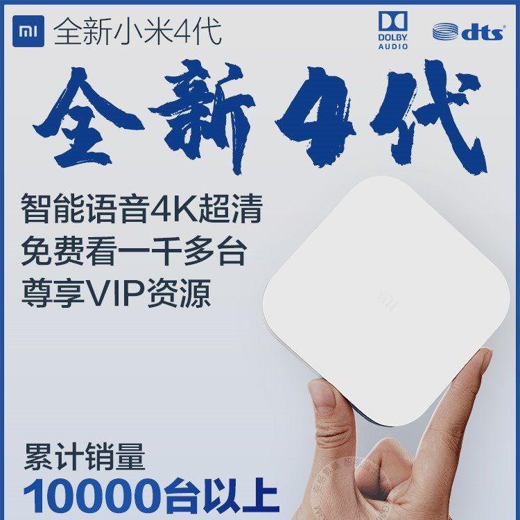Xiaomi/小米 小米盒子4代4C越獄破解版網絡電視機頂盒子家用