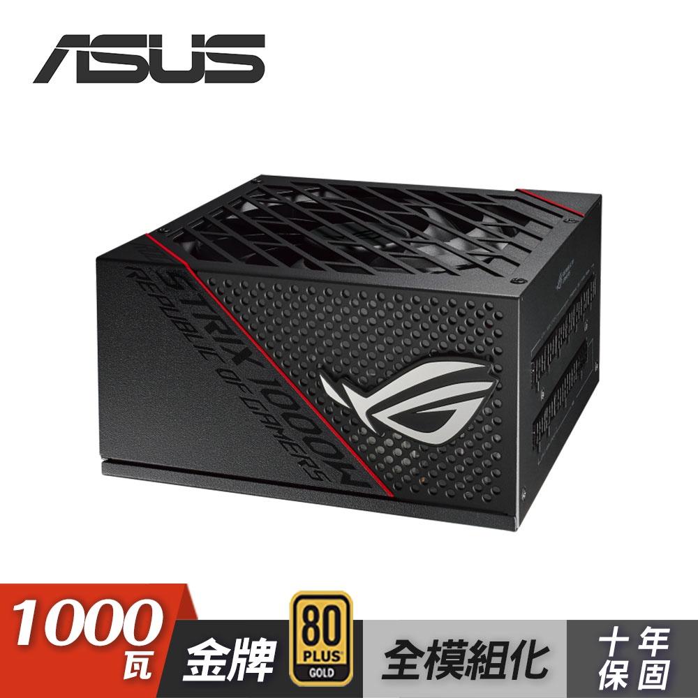 【ASUS 華碩】ROG Strix 1000W 80+金牌 電源供應器