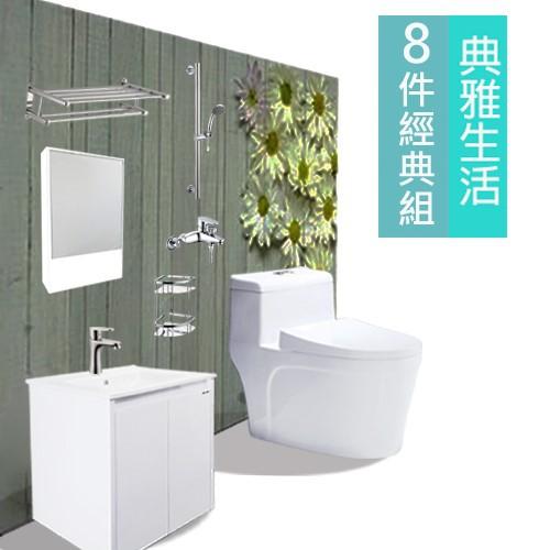 8件經典組 C530單體馬桶+304不鏽鋼龍頭+瓷盆浴櫃+鏡櫃+沐浴龍頭+不銹鋼毛巾架+不鏽鋼滑桿+雙層轉角架