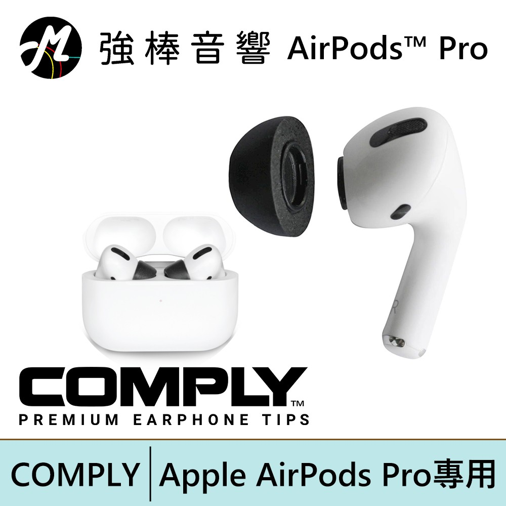 COMPLY™2.0 Apple AirPods Pro 專用款 科技泡綿耳塞 3種尺寸 | 強棒電子專賣店